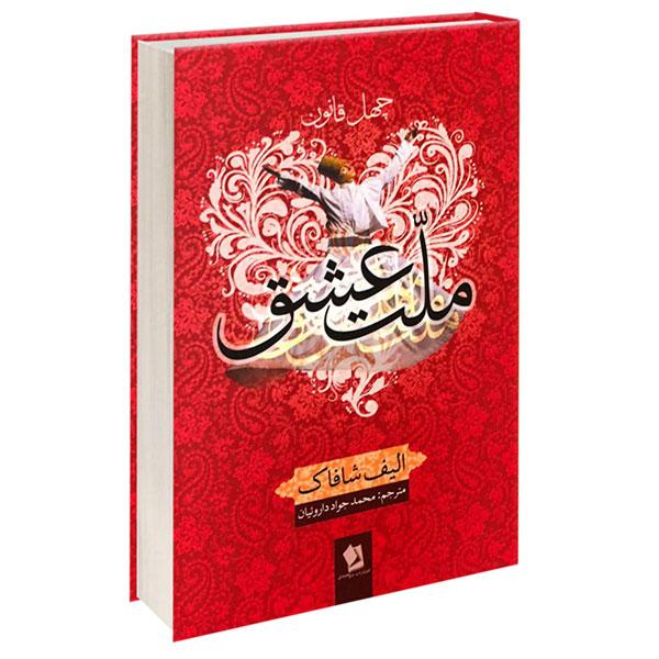 کتاب ملت عشق اثر الیف شافاک نشر شیرمحمدی